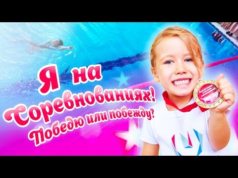 """""""Не детские"""" соревнования ! Юные чемпионы большого спорта ! Плавание в World Class !"""