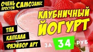 ОЧЕНЬ ПРОСТОЙ И ВКУСНЫЙ САМОЗАМЕС | Клубничный йогурт на Капелле, ТПА и Флэйвор Арт за 34 рубля