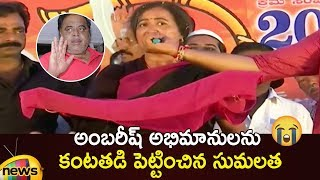 Sumalatha Emotional Speech At Mandya Public Meeting | Sumalatha Election Campaign | Mango News