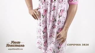 Сорочка 3826 - обзор женского трикотажа от ивановской фабрики одежды