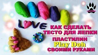 📌Как Сделать Тесто Для Лепки, Пластилин Play Doh своими руками,