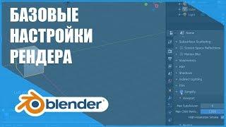 базовые настройки рендера  Основы Blender 2.80