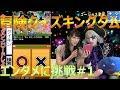【クイズキングダム】ゴー☆ジャスと元AKB48,SDN48のこはるん(小原春香)が冒険クイ…