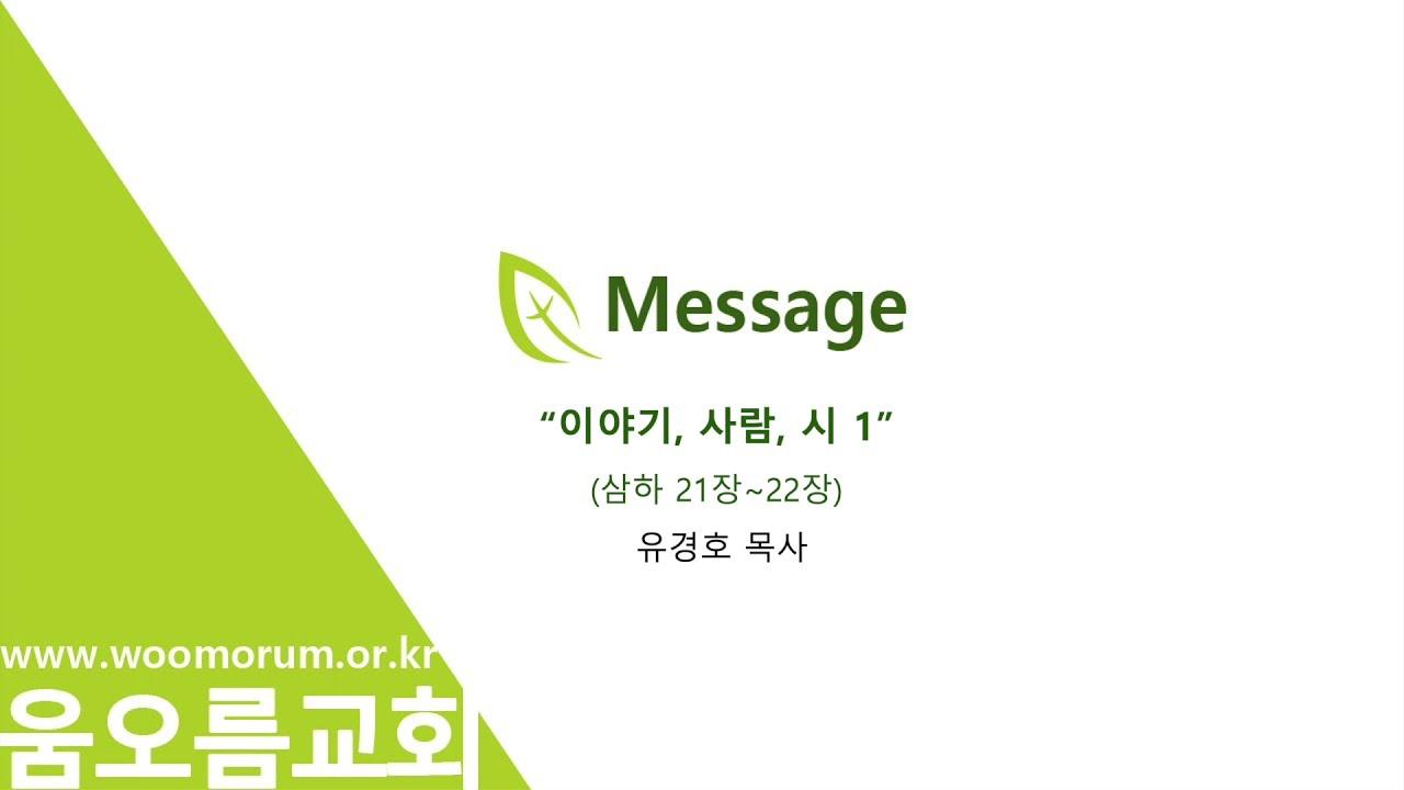 """2021.09.26 움오름 주일 설교 - """"이야기, 사람, 시 1""""(삼하 21장~22장)"""