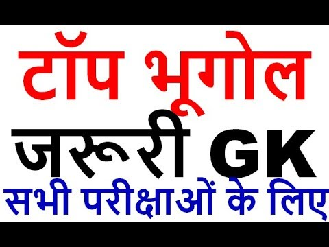 भूगोल रामबाण GK MOST IMPORTANT GEOGRAPHY GK QUESTIONS IN HINDI UPPSC RO SI SSC CHSL UPSC BPSC