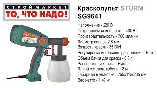 Краскопульт STURM SG9641 - краскопульт электрический для покраски, краскопульт купить(, 2015-12-14T22:16:28.000Z)