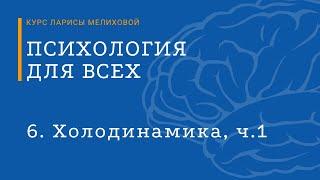 Курс «Психология для всех». №6 Холодинамика, ч.1