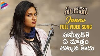 Jaano Video Song | Sanjeevani Latest 2018 Movie Songs | Anuraag Dev | Swetha | Telugu Filmnagar