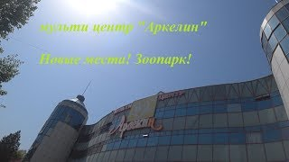 Арлекин. Хабаровск. 2019г. Новые места.
