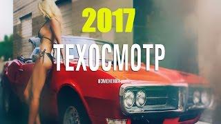 видео Штраф за отсутствие техосмотра в 2017 году