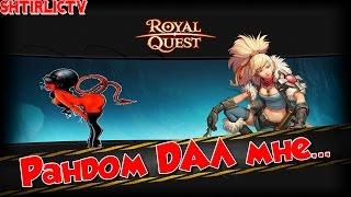 Royal Quest - Рандом ДАЛ мне...