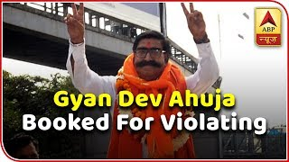 Gyan Dev Ahuja Booked For Violating Code Of Conduct | ABP News