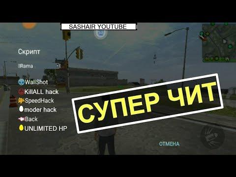 МЕГА ЧИТ - MadOut 2