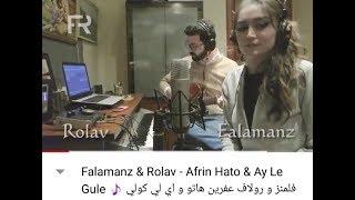 Falamanz & Rolav - Afrin Hato & Ay Le Gule 🎵 فلمنز و رولاف عفرين هاتو و اي لي كولي
