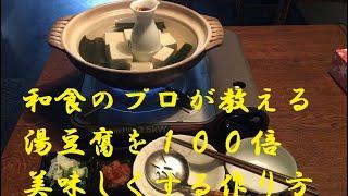 プロが教える【湯豆腐】正しい作り方