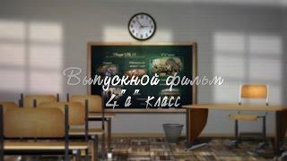 Выпускной фильм. 4 класс