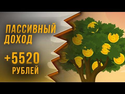 💵 Пассивный доход от инвестиций в акции. Дивиденды +5520 рублей!