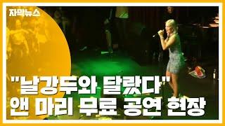 """[자막뉴스] """"앤마리, 날강두와 달랐다"""" 감동적인 무료…"""
