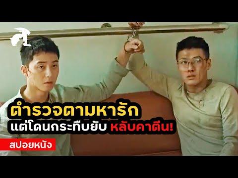 [สปอยหนัง] นักเรียนตำรวจตามหารัก แต่โดนกระทืบยับ หลับคาตีน   Midnight Runners (2017)