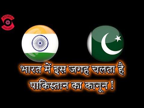 भारत में इस जगह चलता है पाकिस्तान का कानून ! | Samjhauta Express in India