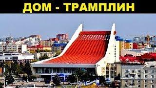 10 Самых Безумных Зданий России