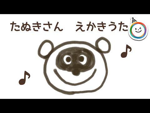 どうぶつの絵描き歌 たぬきさん編 Youtube