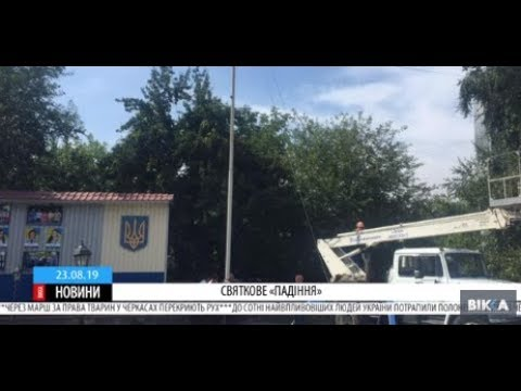 ТРК ВіККА: Урочисто і під гімн України у Кам'янці впав державний стяг