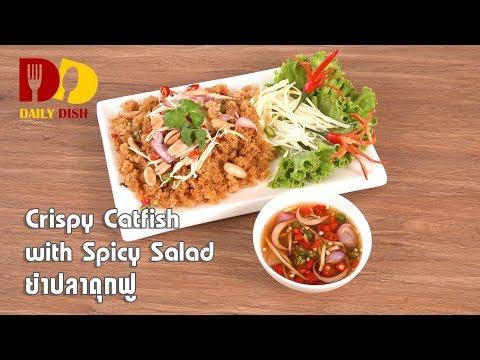 Crispy Catfish with Spicy Salad | Thai Food | ยำปลาดุกฟู - วันที่ 30 Oct 2018