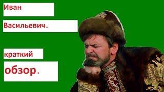 Иван Васильевич, Краткий обзор.