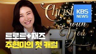 [문화광장] '트로트 여왕' 주현미, 생애 첫 캐럴 발…