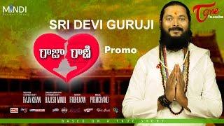 RAJA RANI   Telugu Web Series   SRI DEVI GURUJI Promo   Mindi Productions   Directed by Raja Kiran