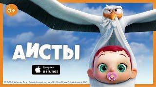 Аисты - уже в iTunes