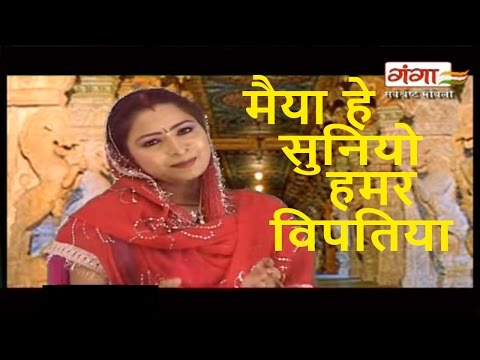 Maithili Devigeet | मैया हे सुनियो हमर विपतिया | Dilip darbhangiya Song | Maithili Bhakti Song |