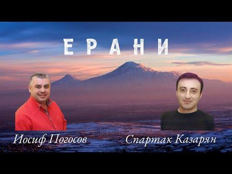 Iosif Pogosov \u0026 Spartak Kazaryan - Erani (2021)