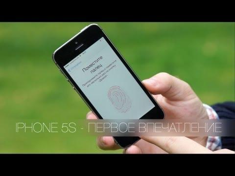 IPhone 5S - первое впечатление
