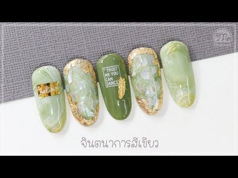 ลายเล็บ จิตนาการสีเขียว Green Imagination Nail Art