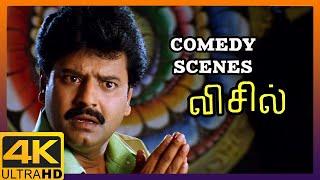 Whistle 4K Tamil Movie Scenes | Whistle Tamil Movie Comedy Scenes | Vivek | Sherin | Vikramaditya