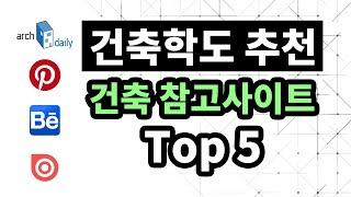 [건축학도 추천] 건축 참고사이트 Top 5