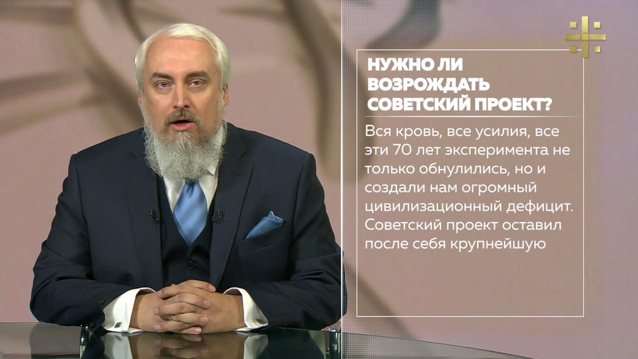 Белое слово: Нужно ли возрождать советский проект?