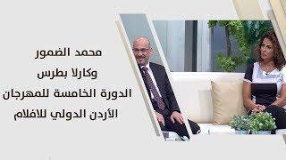 محمد الضمور وكارلا بطرس - الدورة الخامسة للمهرجان الأردن الدولي للافلام
