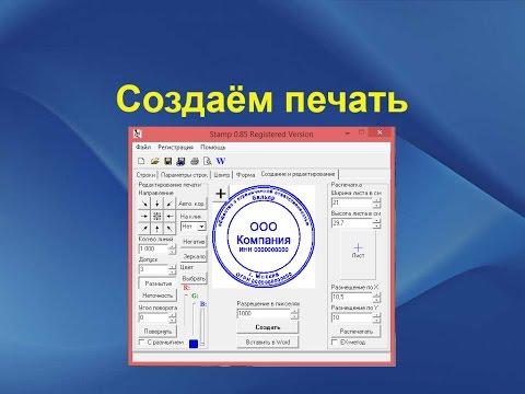 Как пользоваться печатью для документов
