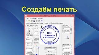 Программа для создания печатей и штампов | Полная инструкция