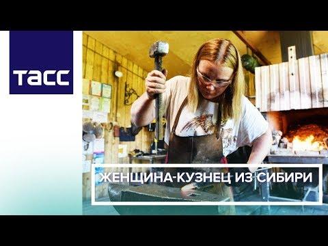 Женщина-кузнец из Сибири