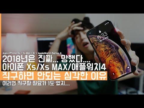 진짜... 망했다.. 아이폰 Xs, Max, 애플워치 시리