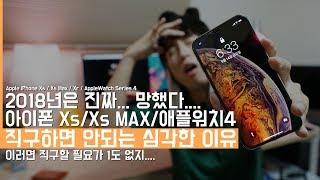 진짜... 망했다.. 아이폰 Xs, Max, 애플워치 시리즈4 직구하면 안되는 심각한 이유! 하지만 400만원 넘게씀.