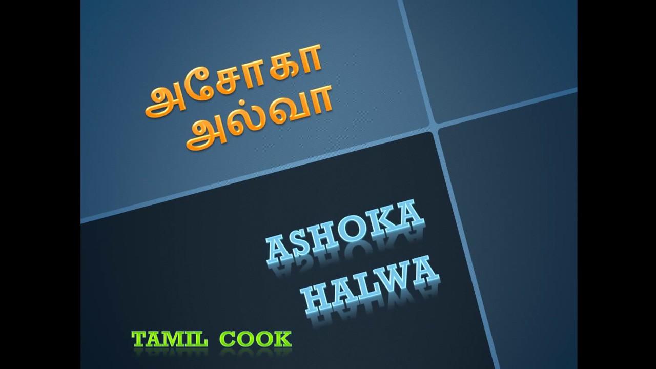 asoka halwa/Moongdhal halwa sweetrecipes/SPECIAL/DIWALI RECIPES ...