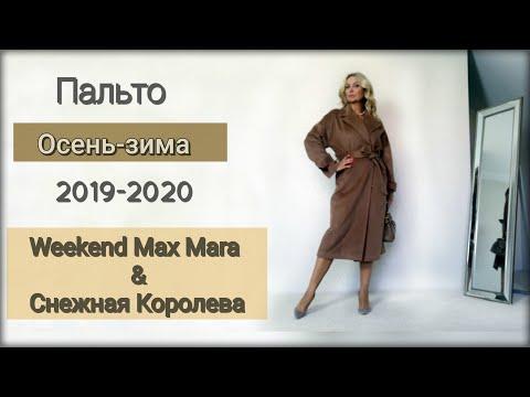 Что купить на  осень?#2  Пальто, куртки. Обзор магазинов Weekend Max Mara и Снежная Королева