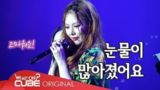 HyunA(현아) - 홍콩 팬미팅 비하인드 (Hong Kong Fanmeeting behind)