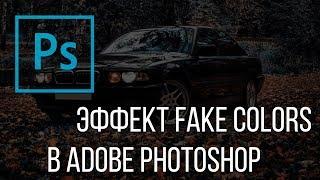 Fake colors. Как сделать эффект ложных цветов на фото в Adobe Photoshop?