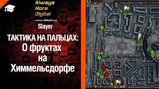 Тактика на пальцах: о фруктах на Химмельсдорфе - от Slayer [World of Tanks]]